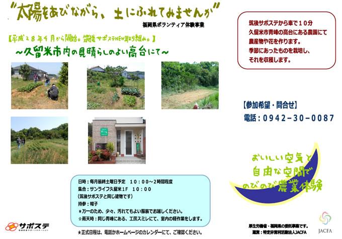 「農業ボランティア」(福岡県ボランティア体験事業)のご案内