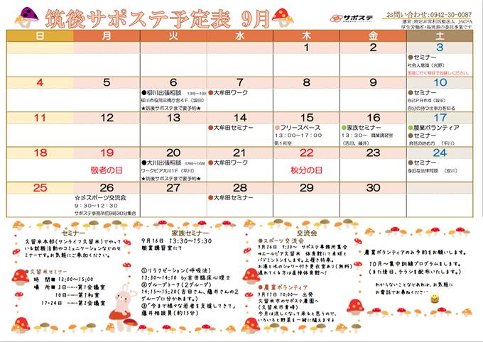 H28.9月カレンダー