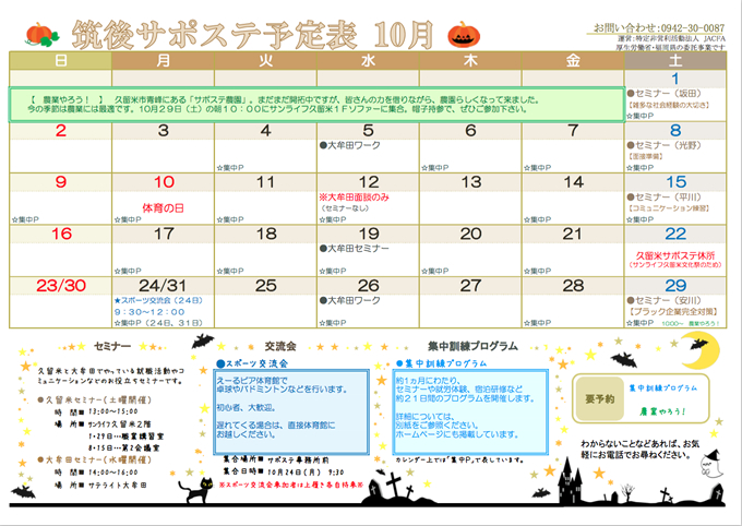 H28.10月カレンダー