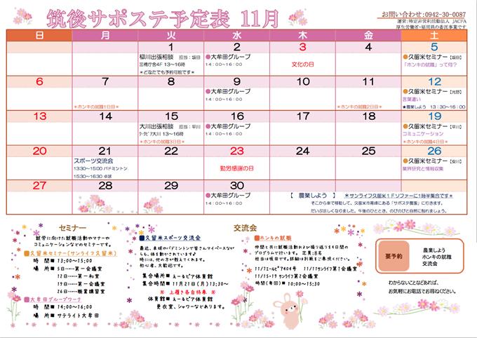 H28.11月カレンダー