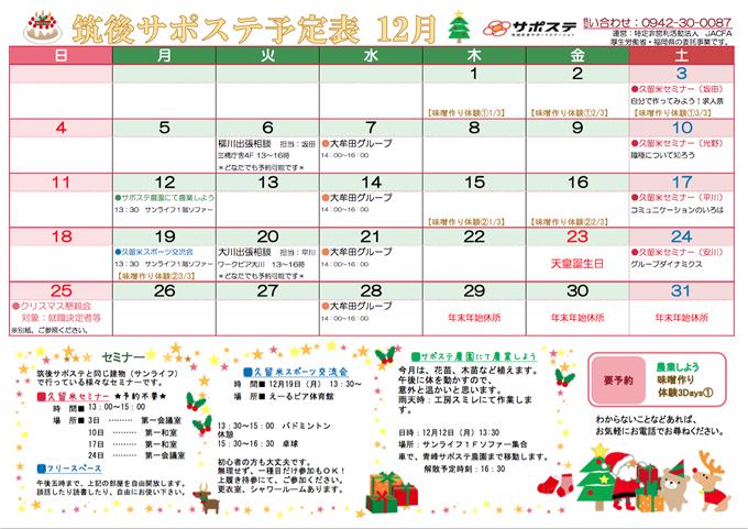 H28.12月カレンダー
