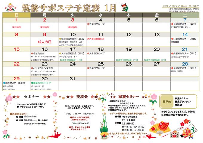 H29.1月カレンダー