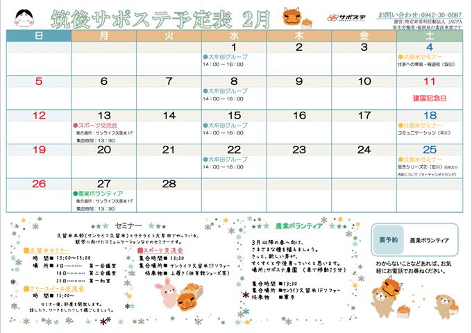H29.2月カレンダー