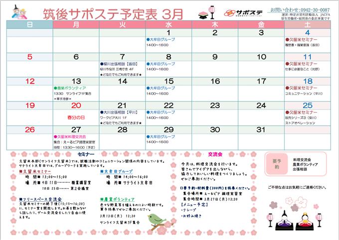 H29.3月カレンダー