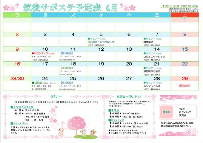 H29.4月カレンダー