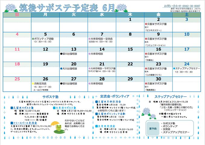 H29.6月カレンダー