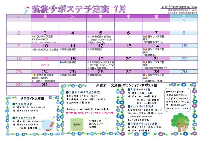 H29.7月カレンダー