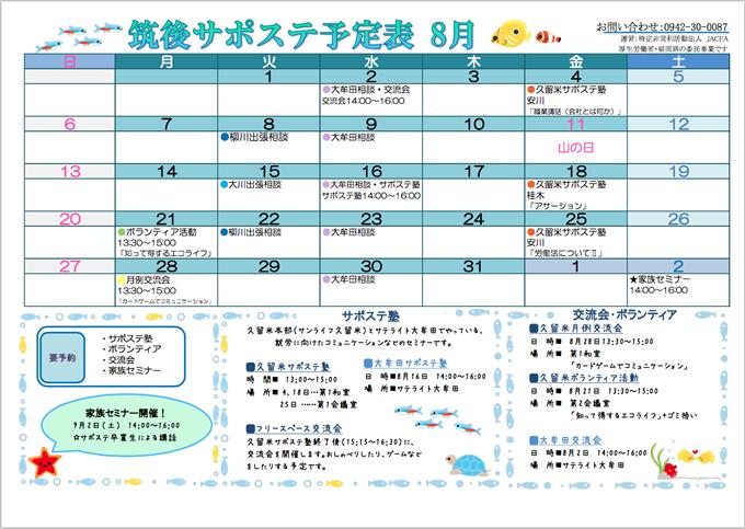 H29.8月カレンダー