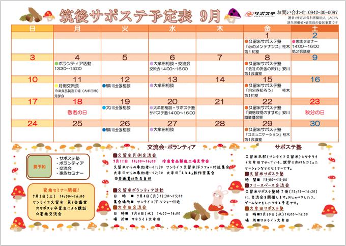 H29.9月カレンダー