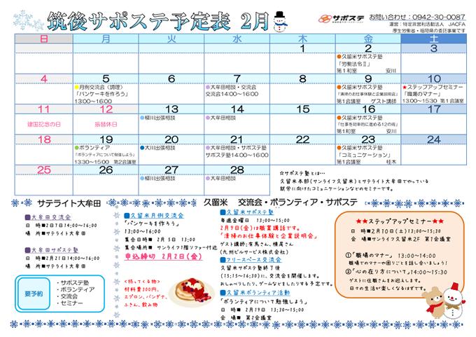2月行事カレンダー